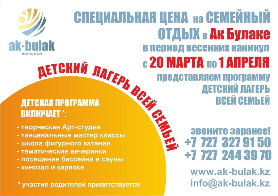 Источник: akbulak.kz